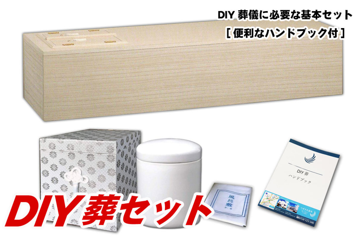 DIY葬(関西)